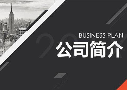 南京大德科教設備有限公司公司簡介